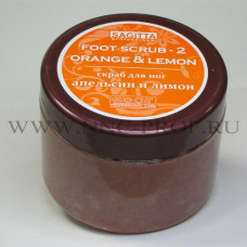 Скраб для ног апельсин+лимон SKRUB-2 FOOT OR 400мл