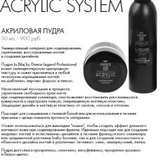My Choice Acrylic System - White (30 гр.)