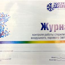 Журнал контроля стерилизации