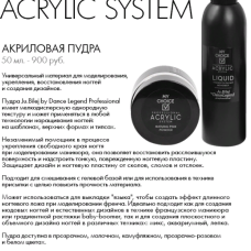 My Choice Acrylic System - Natural Pink (30 гр.)