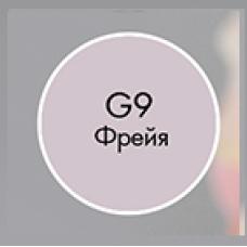 G 9 - Фрея
